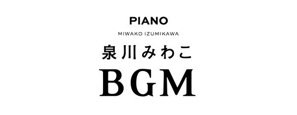 泉川みわこ [ピアノBGM]