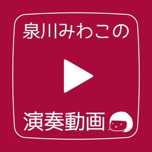 link to 泉川みわこの演奏動画