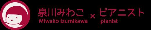 泉川みわこ × ピアニスト